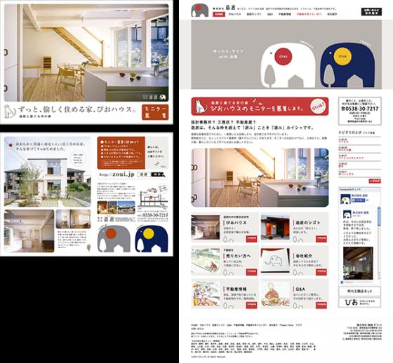 住宅建設工務店関連ウェブサイトと折込チラシ制作