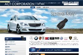 車関連取扱製品紹介サイト