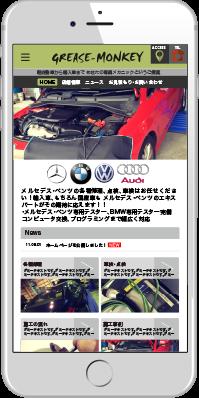 自動車整備会社ウェブサイトgrease-monkey